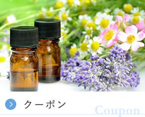 アロマの小瓶と花